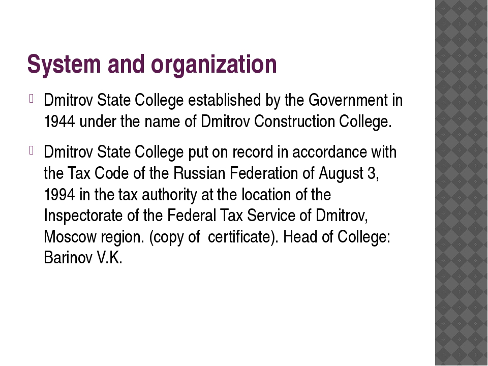 System and organization Dmitrov State College established by the Government i...
