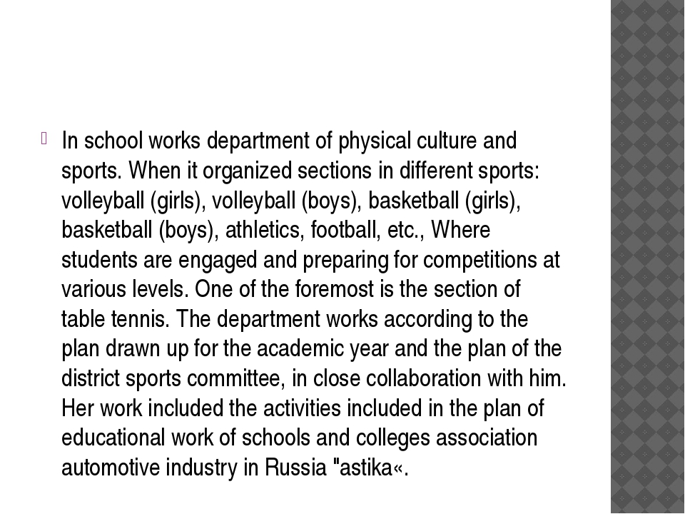 In school works department of physical culture and sports. When it organized...