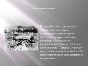 На Спас-Деменском направлении  В сентябре 1941 года немецко-фашистское верх