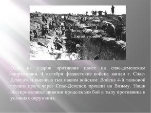 Один из ударов противник нанес на спас-деменском направлении. 4 октября фаши