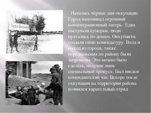 . Начались чёрные дни оккупации. Город напоминал огромный концентрационный ла