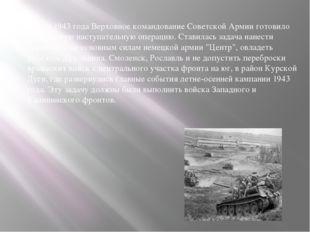 Летом 1943 года Верховное командование Советской Армии готовило Смоленскую на