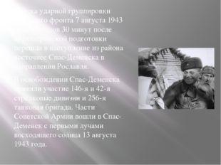 Войска ударной группировки Западного фронта 7 августа 1943 года в 6 часов 30