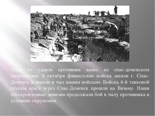 Один из ударов противник нанес на спас-деменском направлении. 4 октября фаши...
