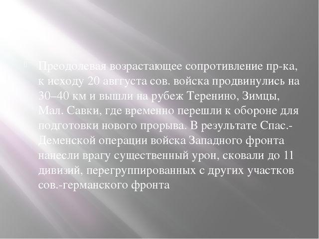 Преодолевая возрастающее сопротивление пр-ка, к исходу 20 авггуста сов. войс...