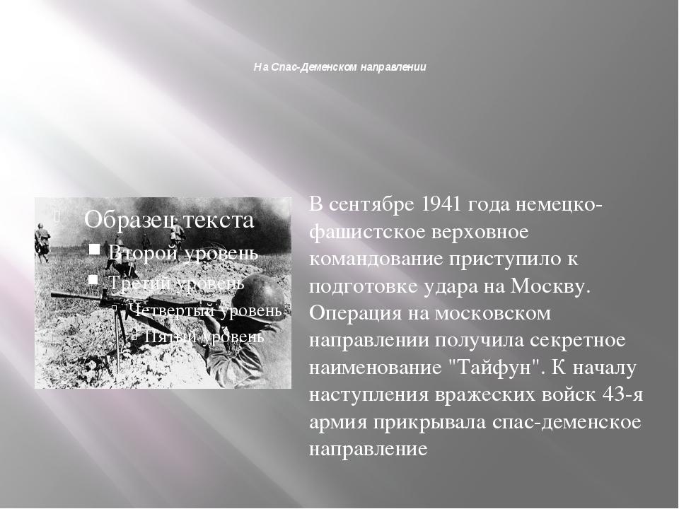 На Спас-Деменском направлении  В сентябре 1941 года немецко-фашистское верх...
