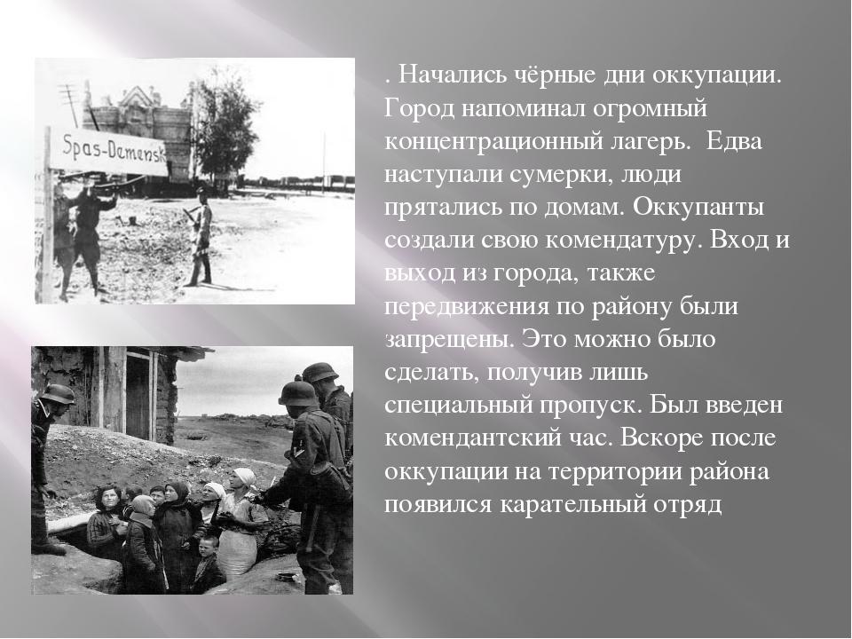 . Начались чёрные дни оккупации. Город напоминал огромный концентрационный ла...