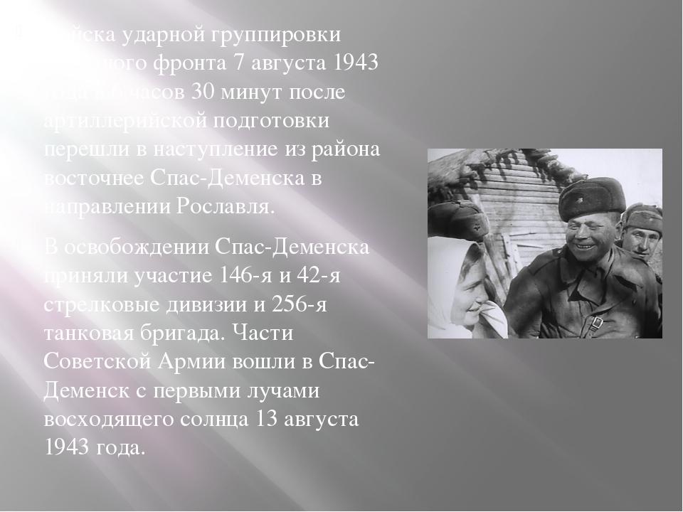 Войска ударной группировки Западного фронта 7 августа 1943 года в 6 часов 30...