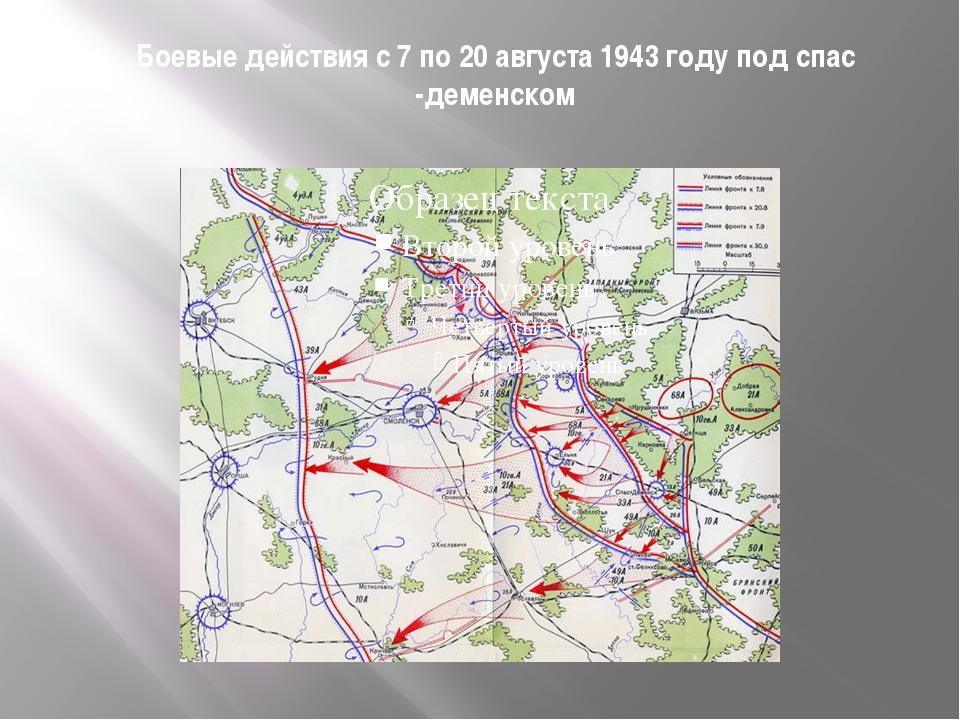 Боевые действия с 7 по 20 августа 1943 году под спас -деменском