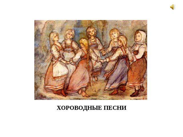 ХОРОВОДНЫЕ ПЕСНИ
