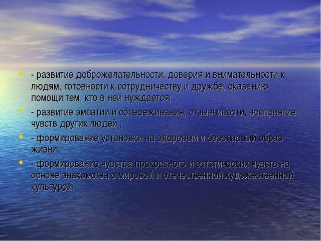 - развитие доброжелательности, доверия и внимательности к людям, готовности к...