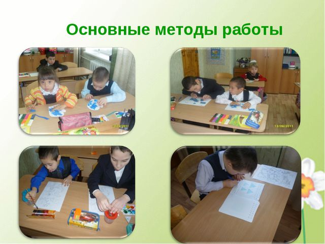 Основные методы работы