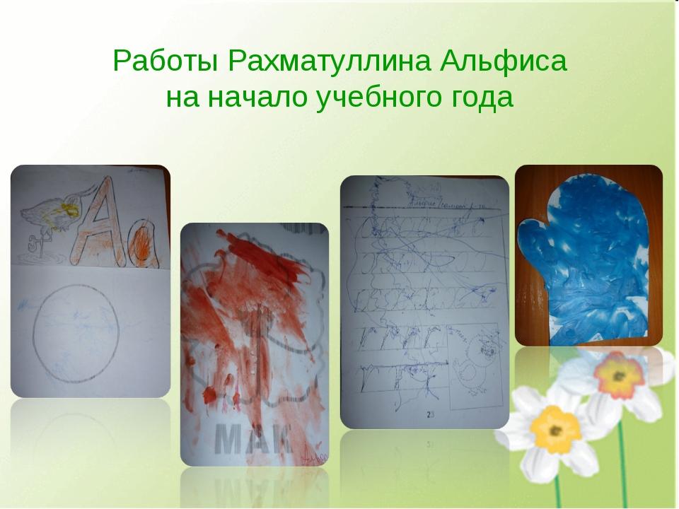 Работы Рахматуллина Альфиса на начало учебного года