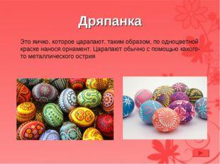 Дряпанка Это яичко, которое царапают, таким образом, по одноцветной краске на