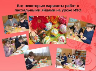 Вот некоторые варианты работ с пасхальными яйцами на уроке ИЗО