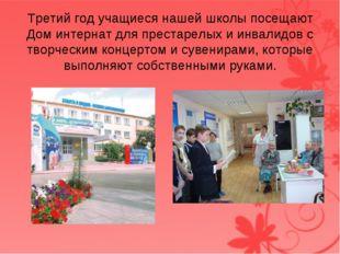 Третий год учащиеся нашей школы посещают Дом интернат для престарелых и инвал