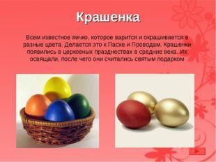 Крашенка Всем известное яичко, которое варится и окрашивается в разные цвета.