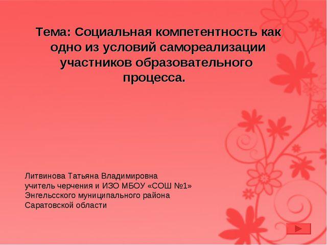 Тема: Социальная компетентность как одно из условий самореализации участников...