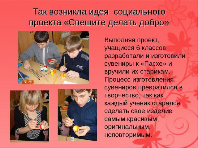 Так возникла идея социального проекта «Спешите делать добро» Выполняя проект,...