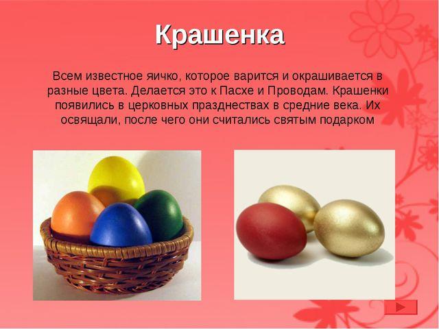 Крашенка Всем известное яичко, которое варится и окрашивается в разные цвета....