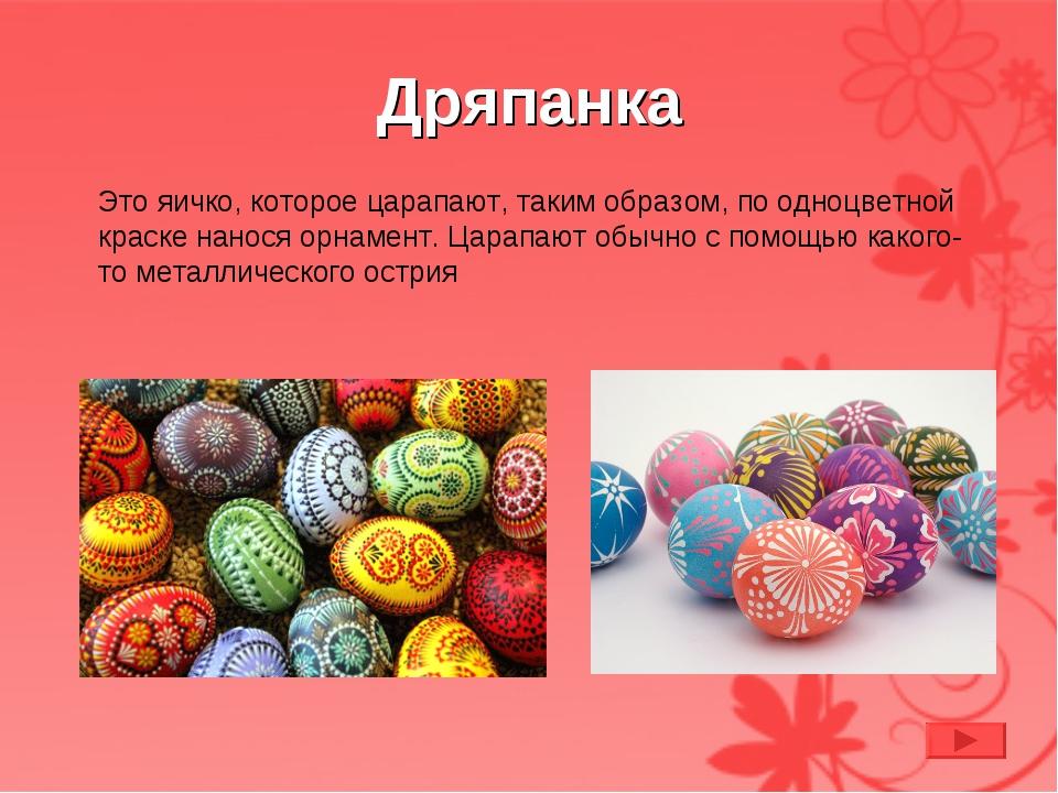 Дряпанка Это яичко, которое царапают, таким образом, по одноцветной краске на...