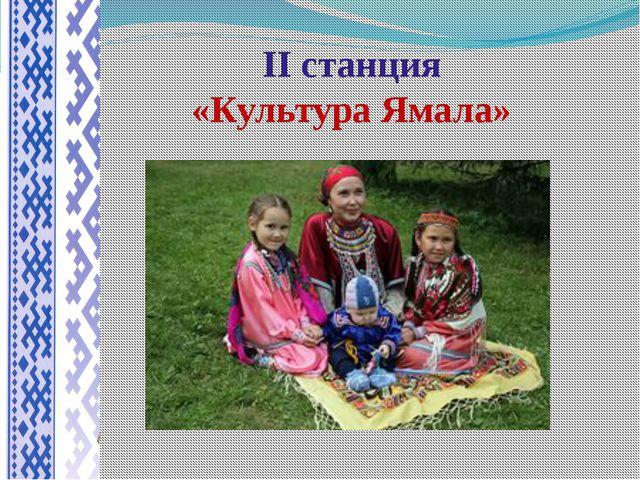II станция «Культура Ямала»