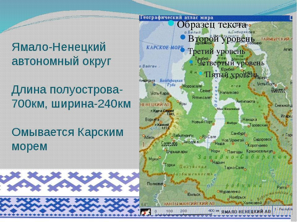 Ямало-Ненецкий автономный округ Длина полуострова-700км, ширина-240км Омывает...