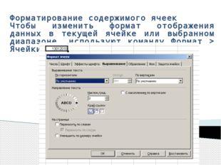 Форматирование содержимого ячеек Чтобы изменить формат отображения данных в т