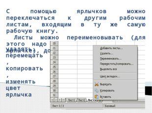 С помощью ярлычков можно переключаться к другим рабочим листам, входящим в ту
