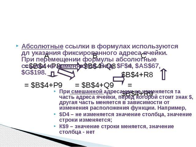 Абсолютные ссылки в формулах используются дл указания фиксированного адреса я...