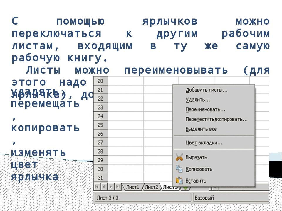 С помощью ярлычков можно переключаться к другим рабочим листам, входящим в ту...
