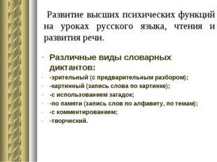 Развитие высших психических функций на уроках русского языка, чтения и разви