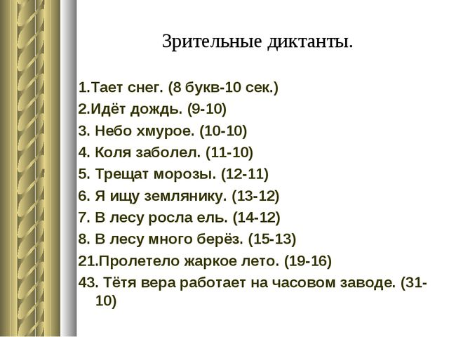 Зрительные диктанты. 1.Тает снег. (8 букв-10 сек.) 2.Идёт дождь. (9-10) 3. Не...