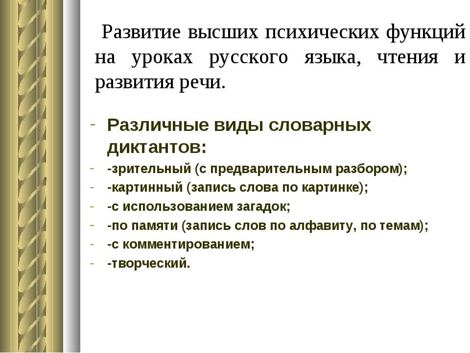 Развитие высших психических функций на уроках русского языка, чтения и разви...