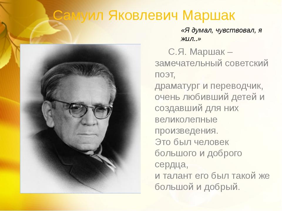 Самуил Яковлевич Маршак      С.Я. Маршак – замечательный советский поэт,  др...
