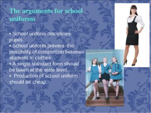 The arguments for school uniforms • School uniform disciplines pupils. • Scho
