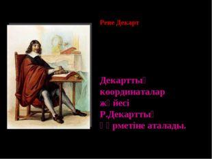 Рене Декарт – француз философы, математигі, физик және физиологі. (1596-1650)
