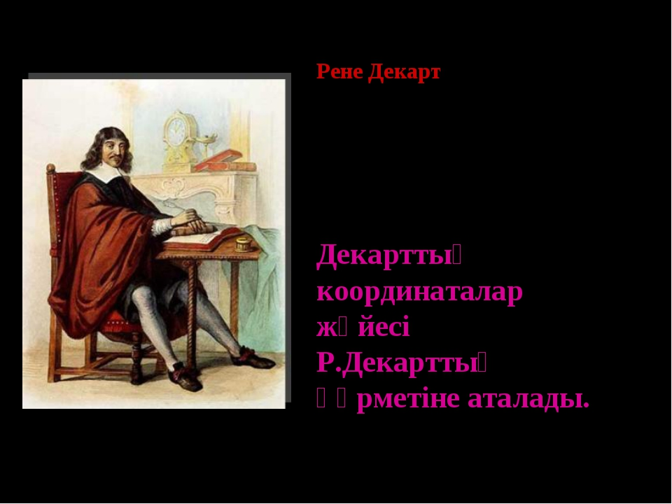 Рене Декарт – француз философы, математигі, физик және физиологі. (1596-1650)...