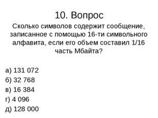 10. Вопрос Сколько символов содержит сообщение, записанное с помощью 16-ти си