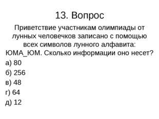 13. Вопрос Приветствие участникам олимпиады от лунных человечков записано с п