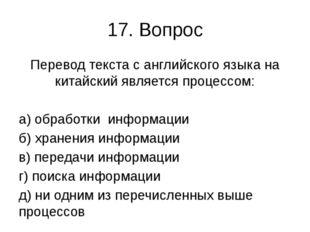 17. Вопрос Перевод текста с английского языка на китайский является процессом