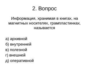 2. Вопрос Информация, хранимая в книгах, на магнитных носителях, грампластинк