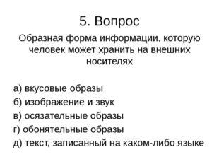 5. Вопрос Образная форма информации, которую человек может хранить на внешних