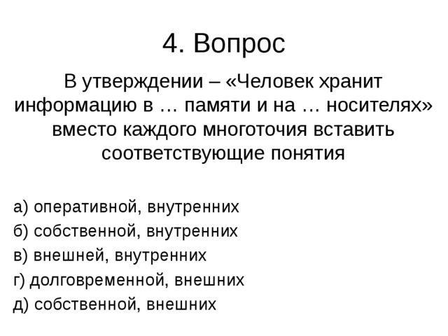 4. Вопрос В утверждении – «Человек хранит информацию в … памяти и на … носите...
