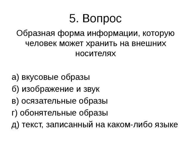 5. Вопрос Образная форма информации, которую человек может хранить на внешних...