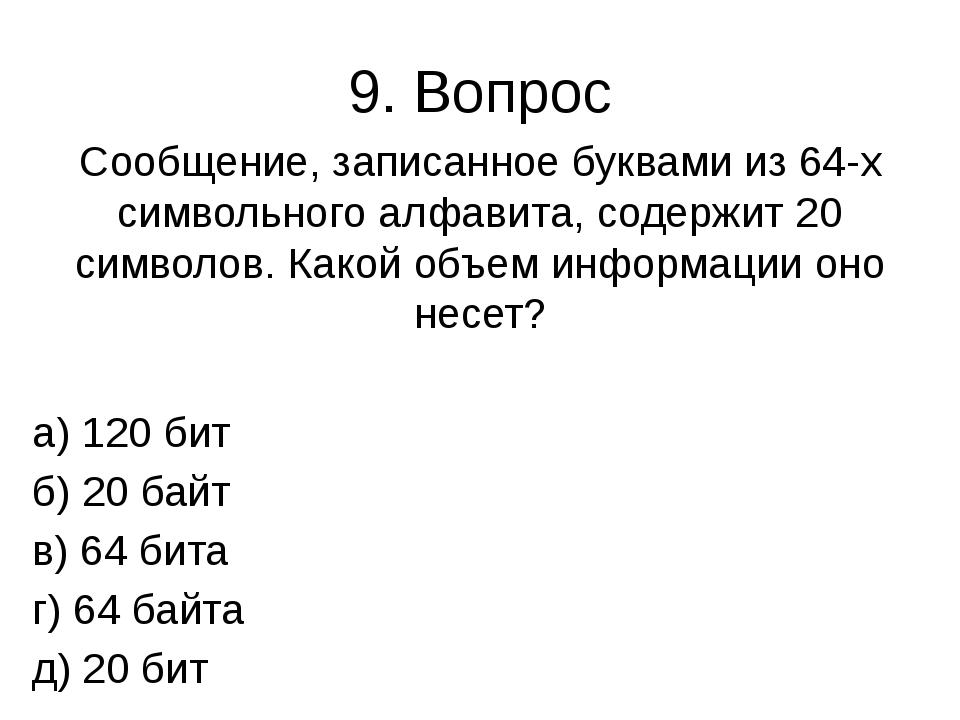 9. Вопрос Сообщение, записанное буквами из 64-х символьного алфавита, содержи...