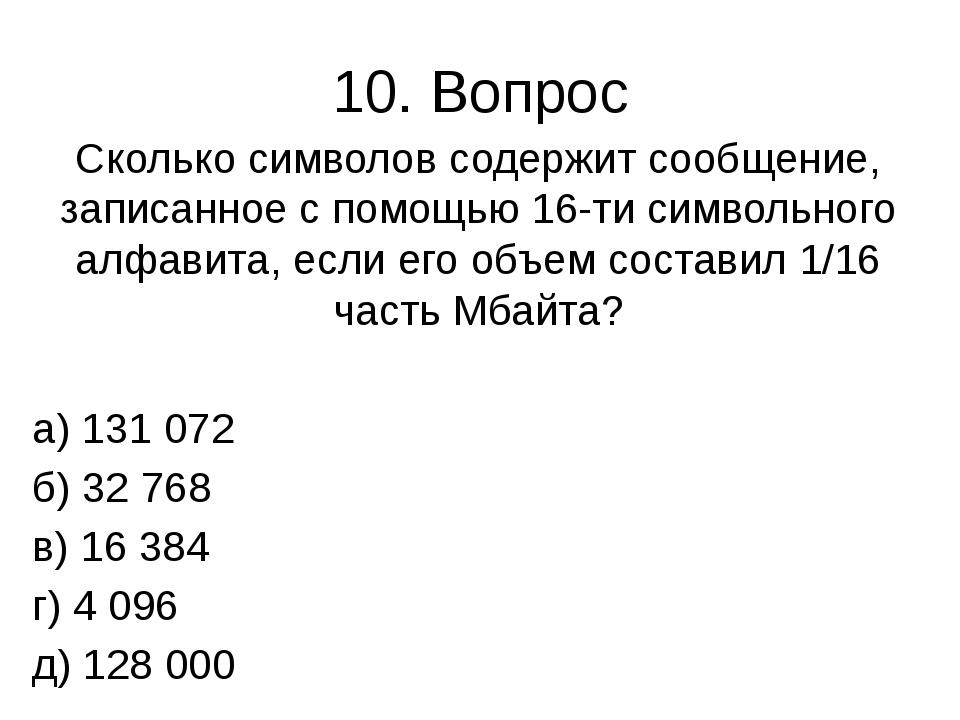 10. Вопрос Сколько символов содержит сообщение, записанное с помощью 16-ти си...
