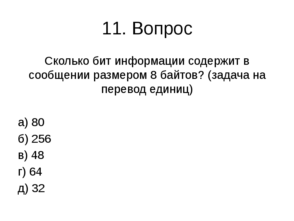 11. Вопрос Сколько бит информации содержит в сообщении размером 8 байтов? (за...