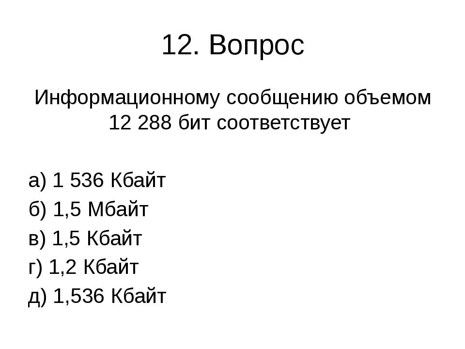 12. Вопрос Информационному сообщению объемом 12 288 бит соответствует а) 1 53...