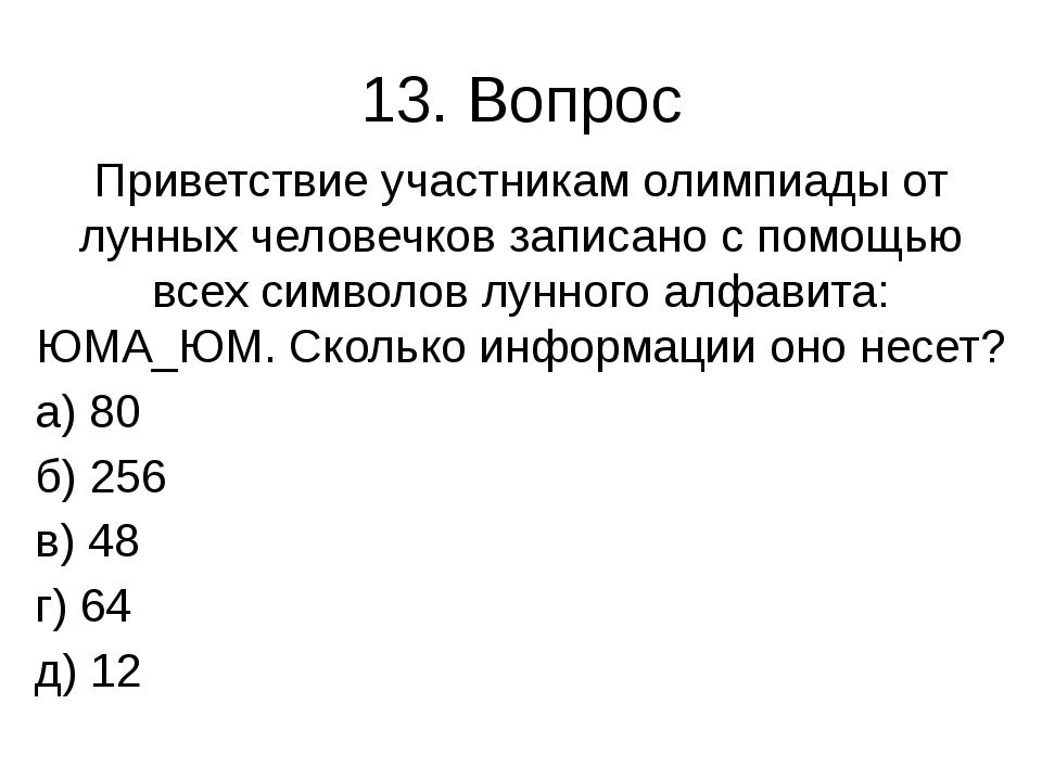 13. Вопрос Приветствие участникам олимпиады от лунных человечков записано с п...